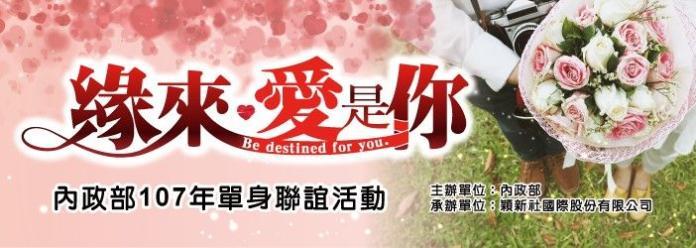 內政部當媒人 3月起舉辦15梯次聯誼活動