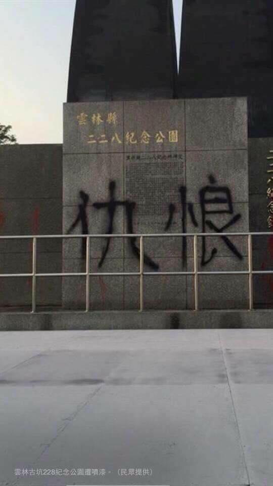 二二八紀念公園遭噴漆「仇悢」 網友諷:仇小良有人找你