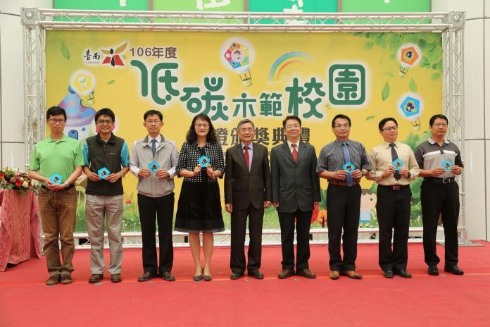 低碳校園認證 台南持續打造低碳城市