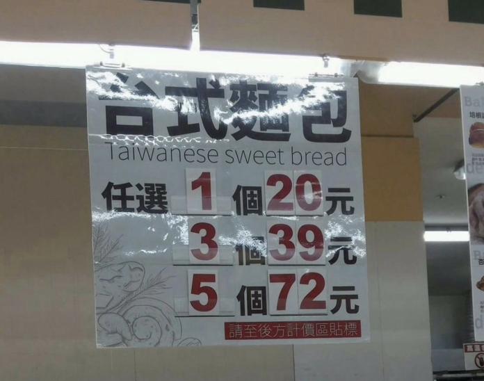 ▲買多賺多?他曝光店家「促銷陷阱」 網:「真的會中招!」(圖/翻攝自爆怨公社)