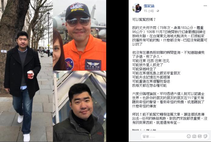 ▲飛官何子雨去年11月7日失聯後至今仍下落不明,他的妻子21日在臉書發文,希望網友可以幫忙轉發訊息。(圖/翻攝自臉書)