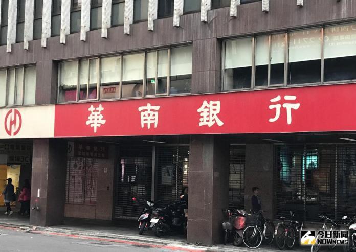 ▲華南金控旗下華南銀行。(圖/NOWnews資料照)