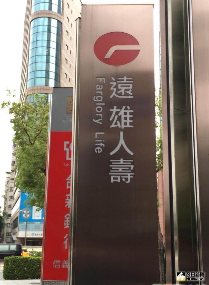 金管會開鍘 <b>遠雄人壽</b>聲明孟嘉仁代理總座 營運不受影響