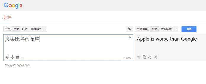 「蘋果比谷歌厲害」中翻英 Google神翻譯網笑翻