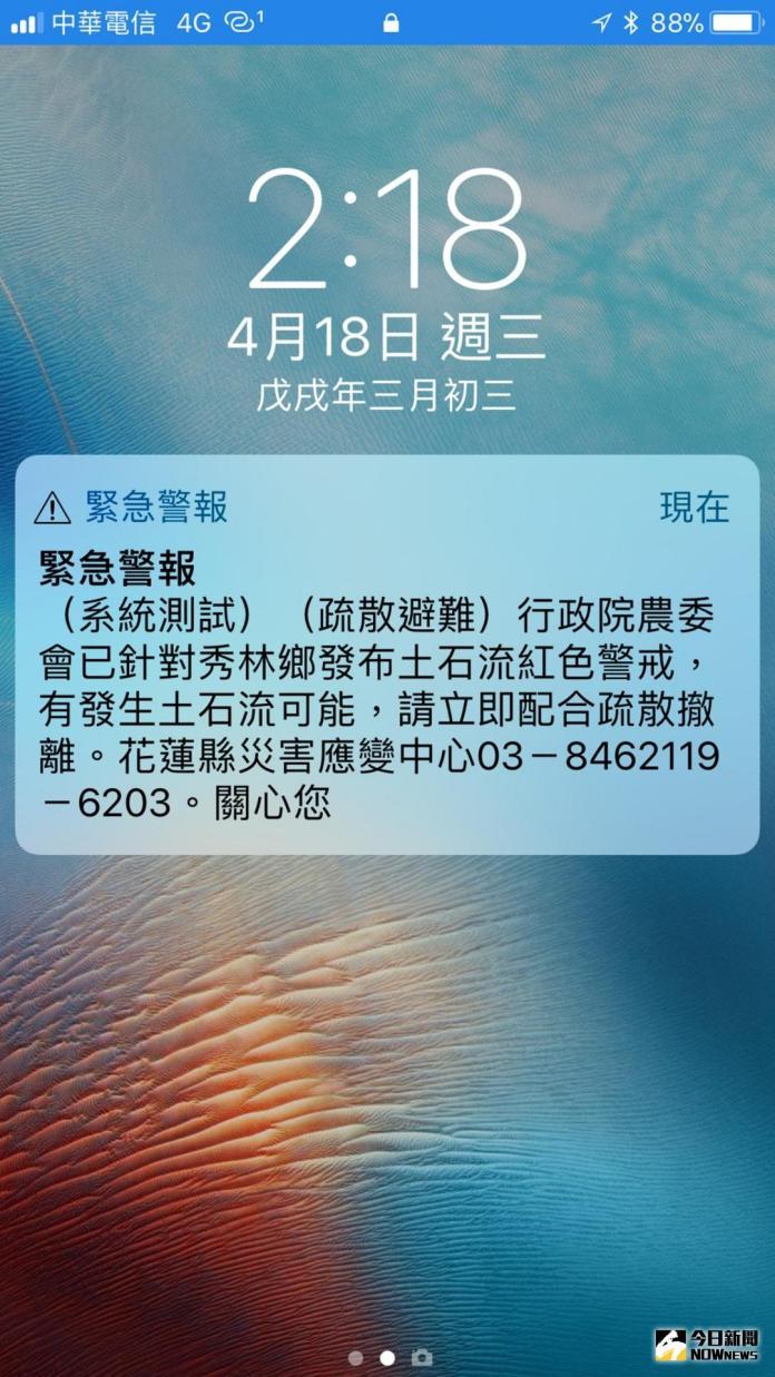 手機叫別驚慌!明下午4時全台含離島災防警示測試