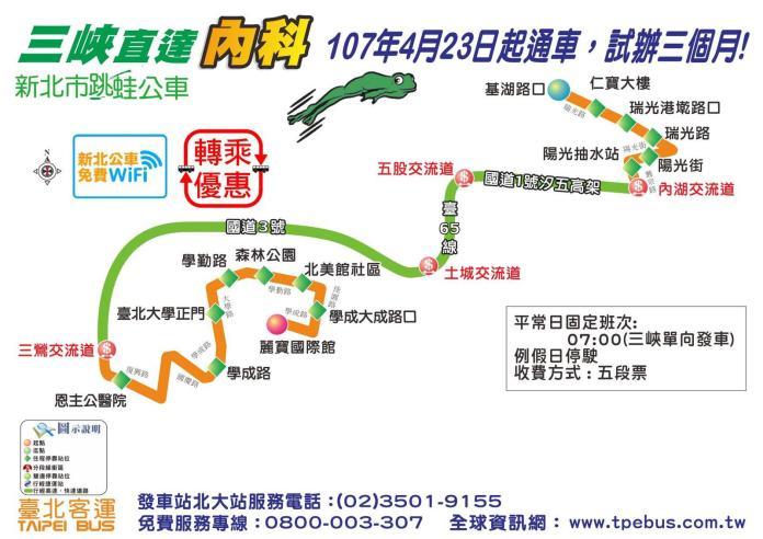 跳蛙公車再添一線 三峽往內科4月23日發車