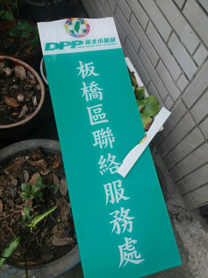 民進黨新北板橋黨部招牌遭破壞 議員要求警方早日破案
