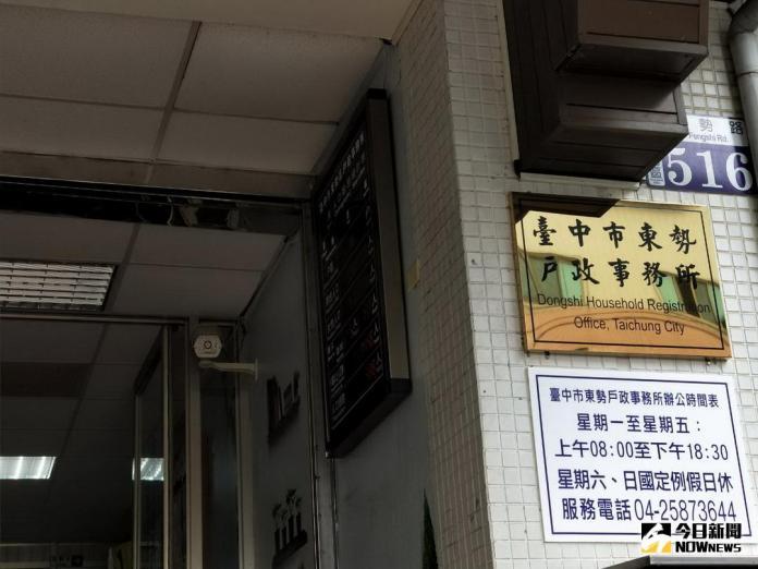 台中山城4區戶政所整併 服務時間及項目不變