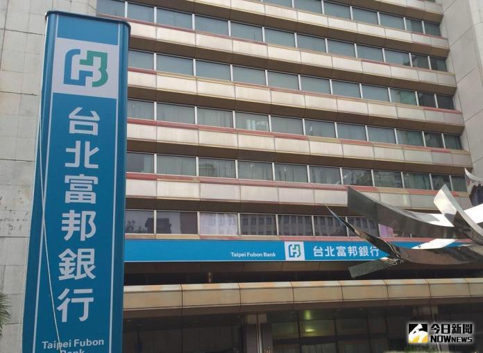 ▲響應推動綠色金融政策,台北富邦銀行發行10億元綠色債券。(圖/NOWnews資料照)