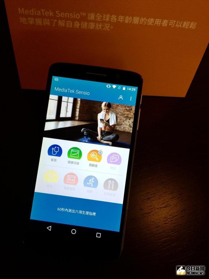 手機60秒<b>量血壓</b> 聯發科跨界合作 健康管理更便利