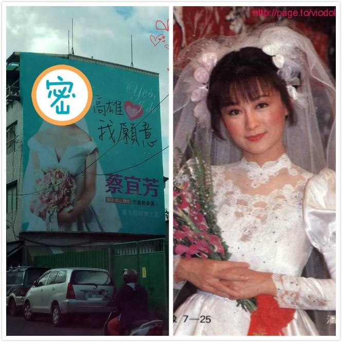 ▲高雄正妹候選人蔡宜芳穿婚紗拍宣傳照,網友笑說「我以為是潘迎紫」。(圖/取自臉書社團爆廢公社)