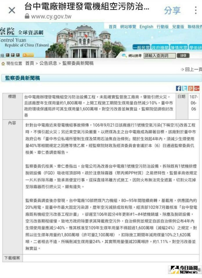 ▲監察院新聞稿(圖/柳榮俊翻攝 , 2018.6.6\\)