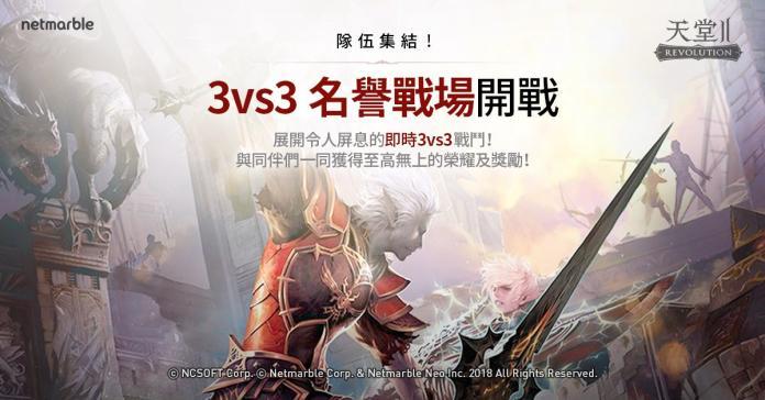 ▲網石慶祝《天堂2:革命》一週年,推出重大更新。(圖/公關照片)