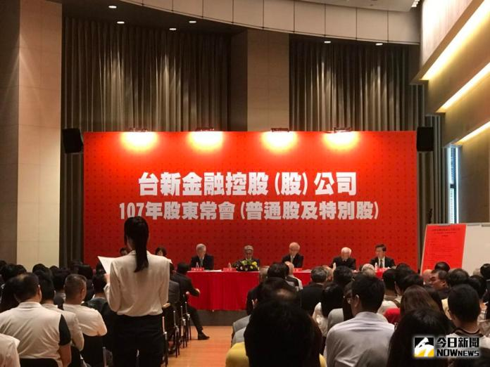▲台新金控2018年6月8日召開股東會,並將進董事改選。(圖/記者顏真真攝 , 2018.6.8)
