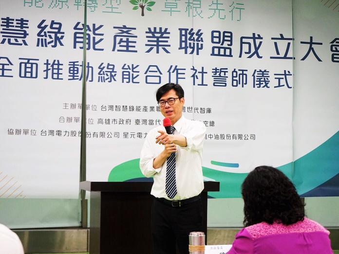 陳其邁:鼓勵新創產業投資綠能 讓高雄成為智慧綠能城市
