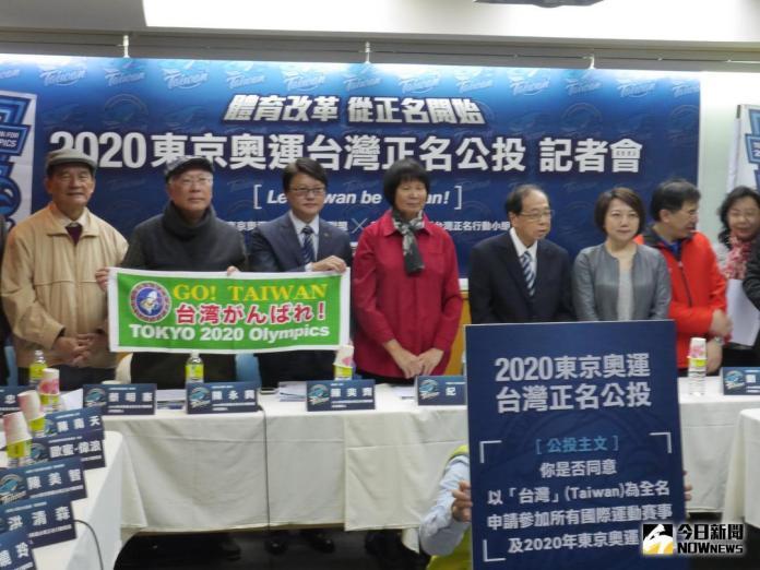 ▲民間團體宣布推動「2020東京奧運台灣正名公投」,希望將「中華台北」改名為「台灣」。(資料照/記者戴祺修攝)