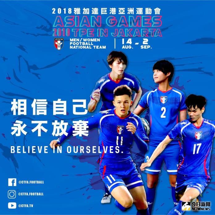 亞運/中華男、女足和地主印尼同組 集訓名單出爐