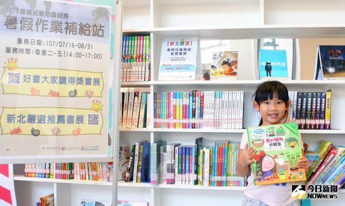 新北圖書館推暑假閱讀書單 陪讀餐券照顧弱勢學童