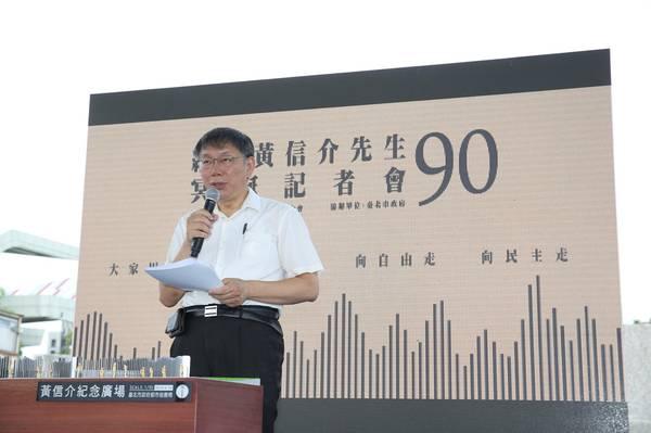 議員爆料將組「台灣民眾黨」 柯文哲:實在很好笑
