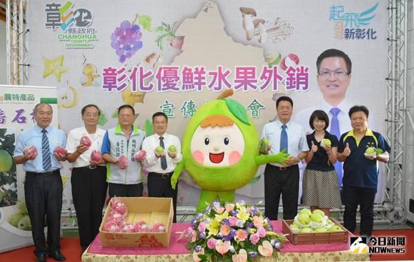 ▲彰化縣政府辦理彰化優先水果外銷宣傳會,將台灣在地最新鮮、高品質的農產品推薦給國外民眾。(圖/記者陳雅芳攝,2018.08.21\\)