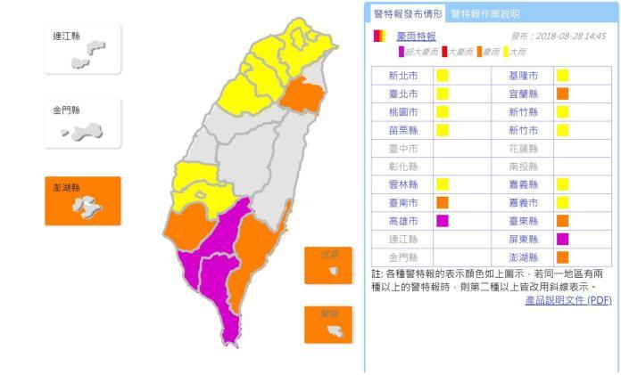 高屏「紫爆」!氣象局發<b>超大豪雨</b>特報 雨量破350毫米