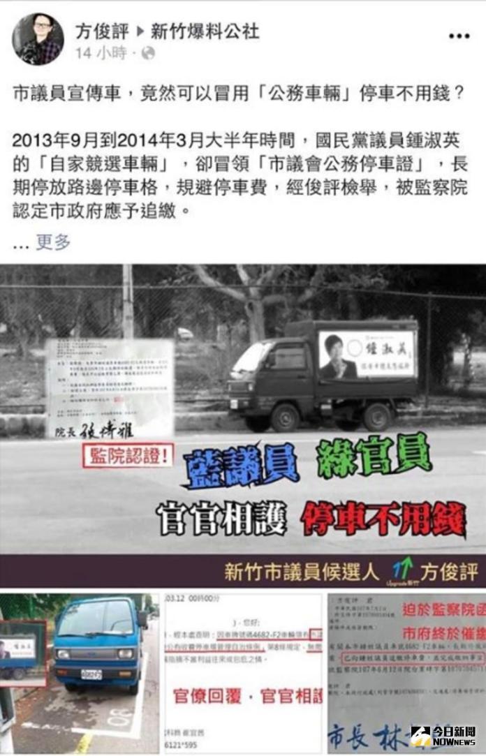 議員宣傳車冒用公務車 停車免錢遭舉發