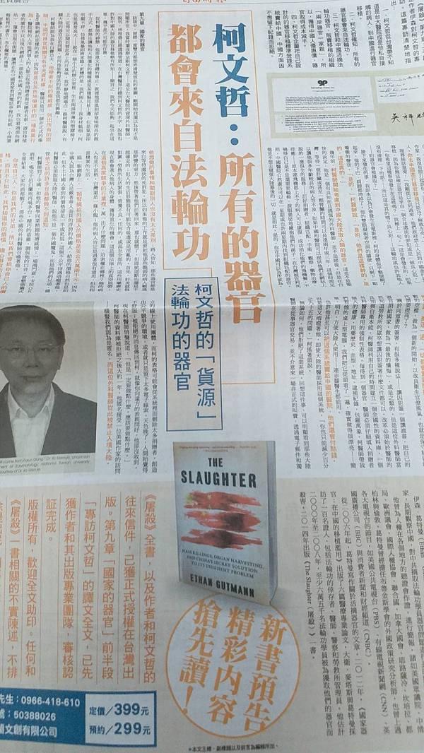 ▲伊森.葛特曼(Ethan Gutmann)著作《屠殺》,指柯文哲在台大醫師期間帶病人到中國進行器官移植,而且所有器官都來自法輪功。《屠殺》中文版近期將在台灣發行,出版社「蝴蝶蘭文創」3日在媒體刊登全版廣告摘錄書中內容。(圖/翻攝自報紙廣告 , 2018.9.3)