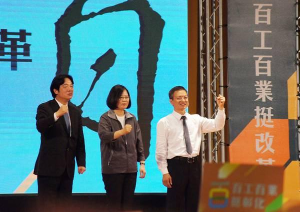 蔡總統賴清德出席百工百業挺改革大會