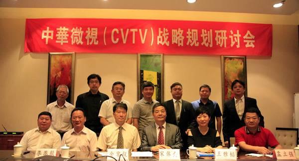 ▲中華微視戰略規畫研討會集結兩岸三地企業家共同參與。(圖/中華微試提供)