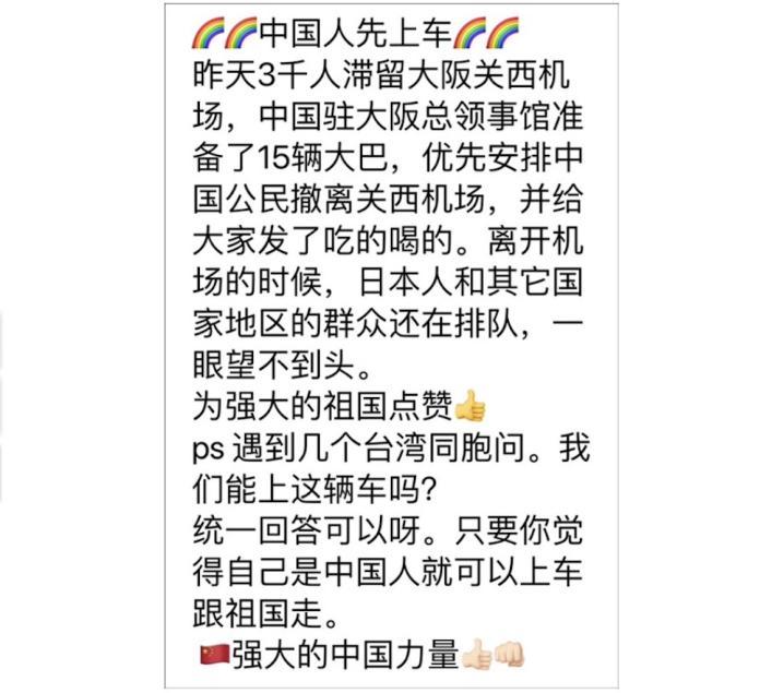 <br> 有大陸網友表示,現場有台灣旅客也想跟著走。(圖/翻攝自觀察者網)