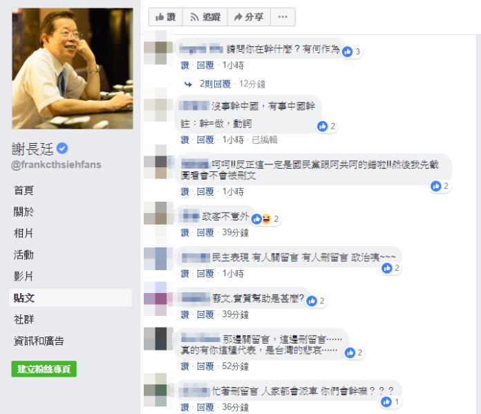 謝長廷臉書