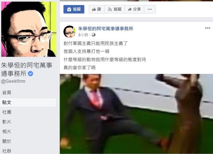 ▲朱學恆在臉書痛批藤井實彥太囂張 。(圖/翻攝自臉書「朱學恒的阿宅萬事通事務所」)