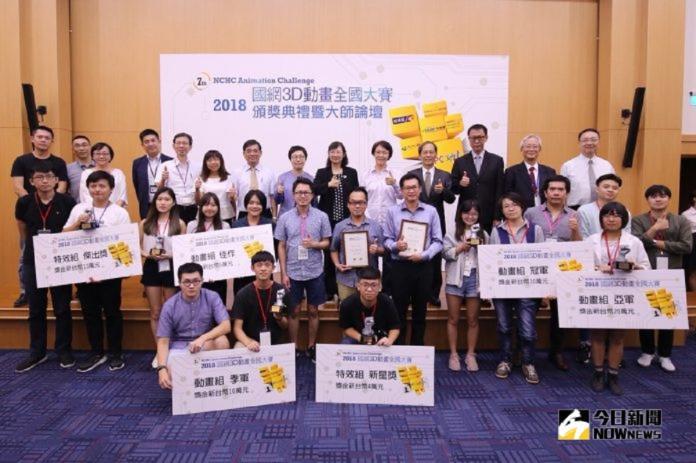 加工出口區管理處辦國網3D動畫全國大賽頒獎典禮