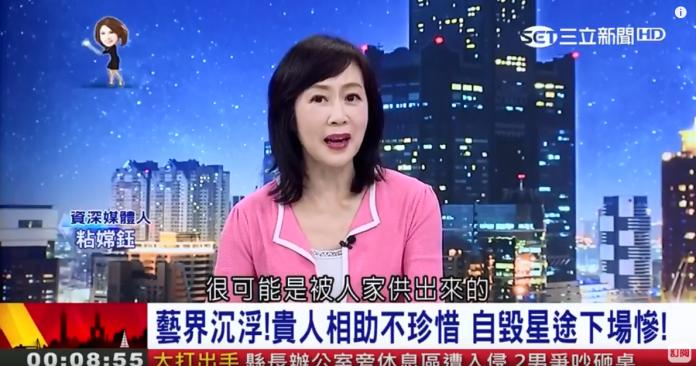 <br> ▲粘嫦鈺在節目談論藝人涉毒事件。(圖/翻攝YouTube , 2018.09.26)