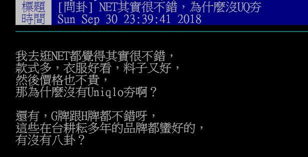 ▲ NET 經濟實惠卻沒 UNIQLO 夯?鄉民曝關鍵原因。(圖/翻攝自 PTT )