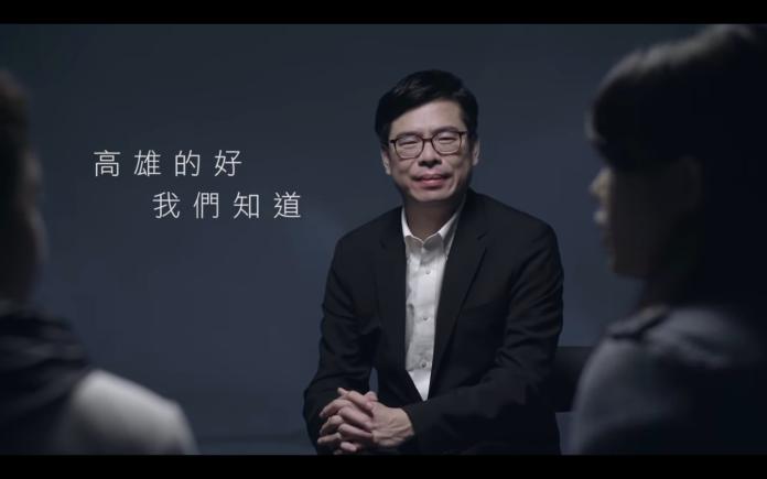 影/競選影片遭變造!陳其邁慘斷頭 綠營痛批:台灣之恥