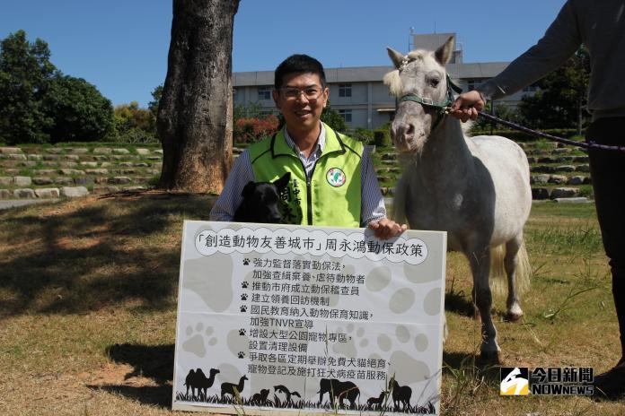 創造動物友善城市 中市議員候選人周永鴻提動保政策