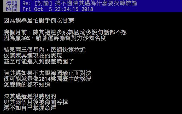 ▲陳其邁邀請韓國瑜辯論,網友分析其背後用意。(圖/翻攝自 PTT )