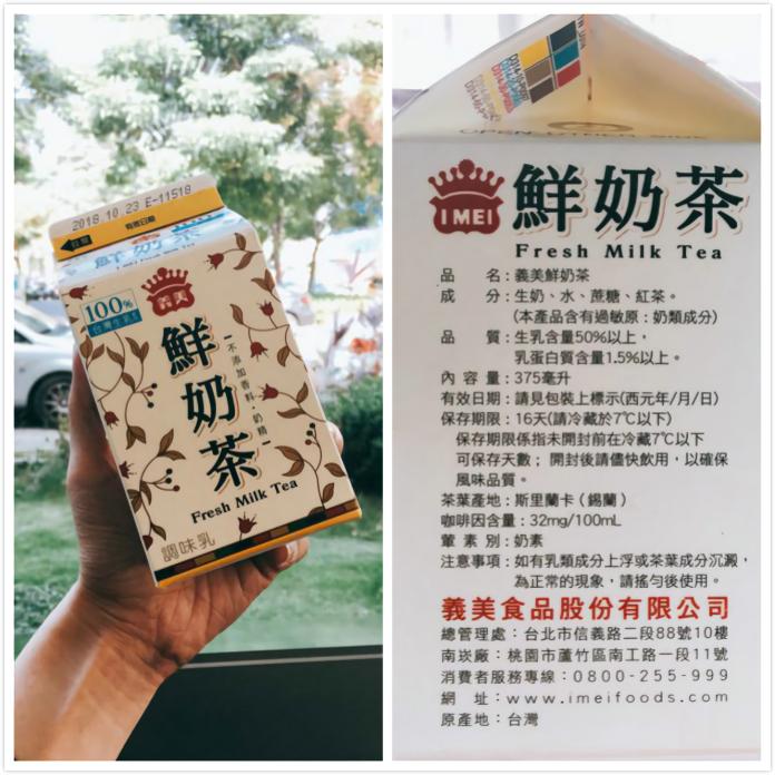 義美推「100%鮮奶茶」 網友懷念:小時候<b>鋁箔包</b>超好喝!
