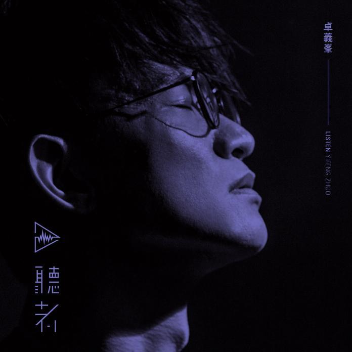 ▲卓義峯暌違10年才推出第二張專輯《聽者》。(圖/熱帶娛樂提供, 2018.09.02)