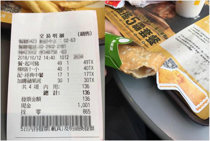 ▲網友到麥當勞想吃蘋果派,店家卻三度誤拿成芋頭派。(圖/翻攝自爆料公社)