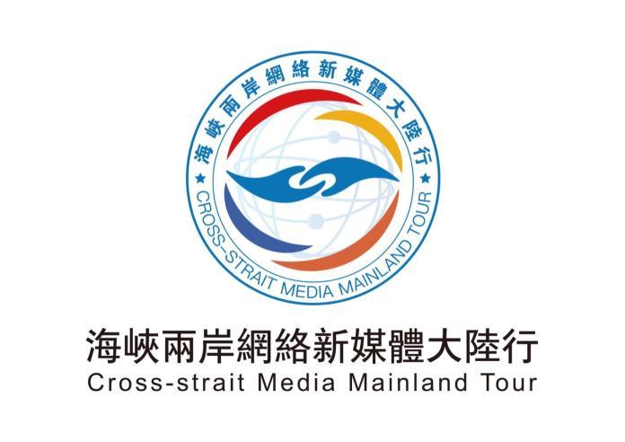 首屆兩岸網路新媒體大陸行 近期正式啟動