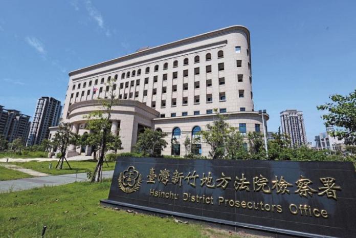新竹地方法院檢察署