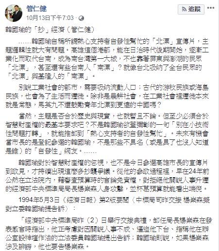 ▲文史學者管仁健爆料,韓國瑜曾在 24 年前,因關說被拒,挾怨報復逼走好官僚。(圖/翻攝自管仁健臉書)