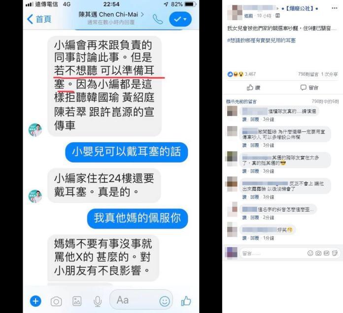 <br> ▲女網友在臉書貼出與陳其邁臉書小編的對話截圖。(圖/翻攝自爆廢公社)