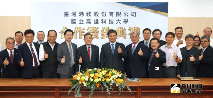 ▲台灣港務公司與高雄科技大學簽署合作備忘錄。(圖/記者黃守作攝,2018.10.30)