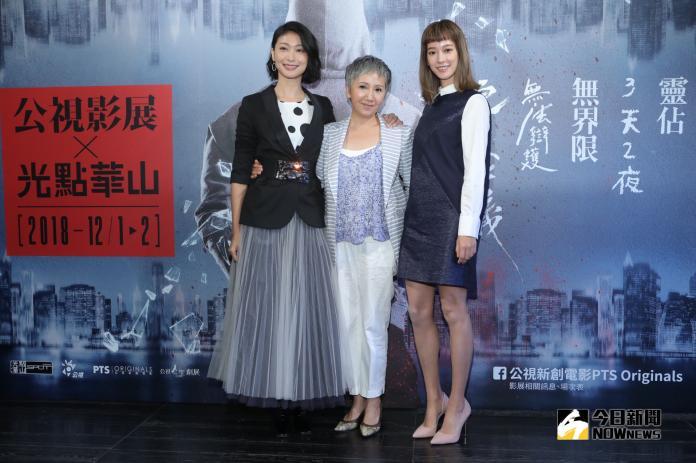 ▲(左起)柯奐如、陸弈靜、孟耿如都有在這次影展片中演出。(圖/公視,2018.10.30)