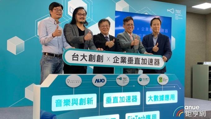 台大創創啟動首屆企業垂直加速器 助力新創團隊加速市場
