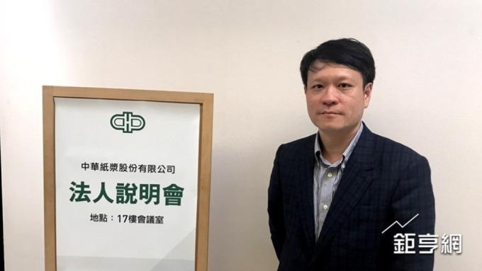 ▲ 華紙發言人暨副總經理陳瑞和。(鉅亨網資料照)