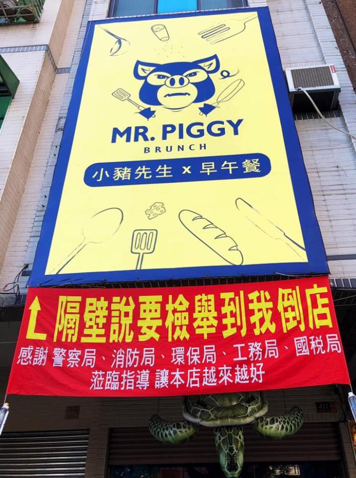 ▲店家在招牌底下掛上紅布條,吸引民眾注意。(圖/翻攝自小豬先生×早午餐臉書)